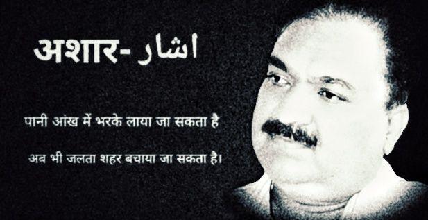 Paani Aankh Mein Bhar Kar Laaya Ja Sakta Hai- Shayar AbbasTabish