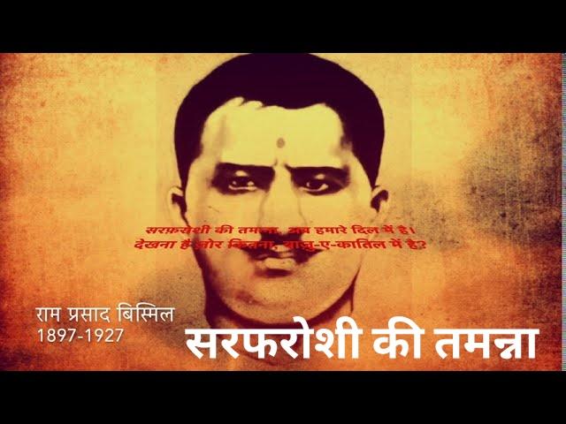 Sarfaroshi ki Tamanna- Shayar RamprasadBismil