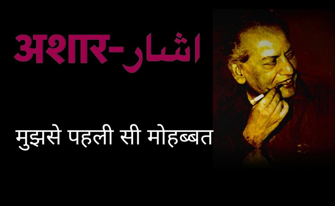 Mujhse Pehli si Mohabbat- Faiz AhmedFaiz