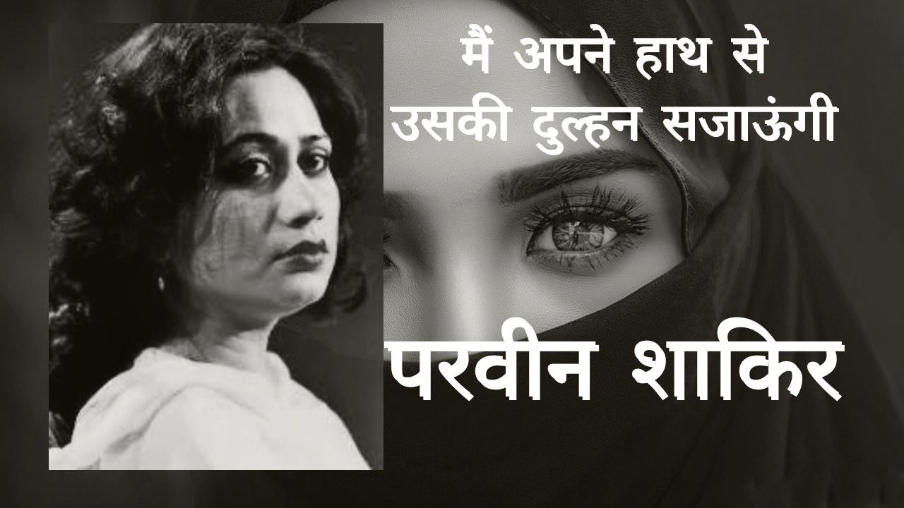 Kamal-e-Zabt ko ḳhud bhi to azmaungi- ParveenShakir