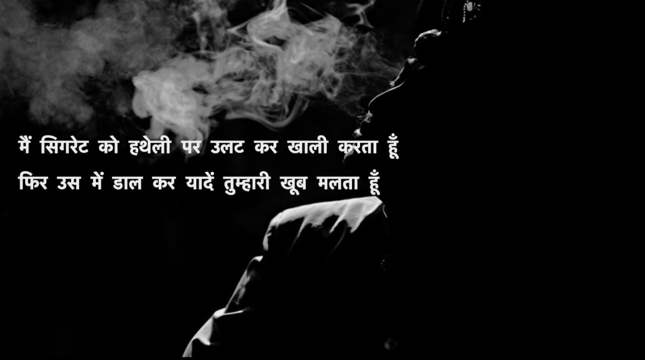 Cigarette-सिगरेट